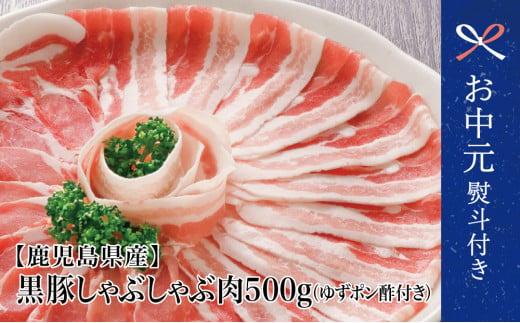 【お中元ギフト】【鹿児島県産】黒豚しゃぶしゃぶ肉500g(ゆずポン酢付き)