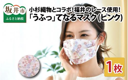 小杉織物とコラボ!福井のレースを使った「うふっ」ってなるマスク (ピンク) [A-9441]