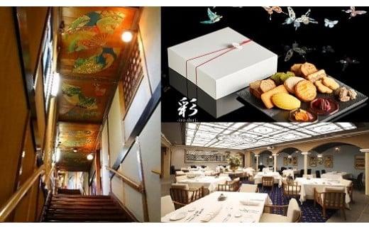 i016 ホテル雅叙園東京 Lunchペア特選チケット