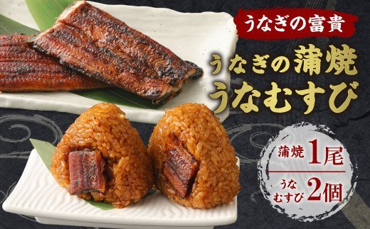 うなぎの蒲焼 1尾 うなむすび 105g×2個 蒲焼 蒲焼き うなぎ 鰻