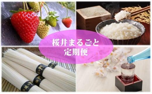 S-EF-1.[桜井まるごと定期便年4回]古都華・三輪素麺・奈良県産ヒノヒカリ・三諸杉のセット