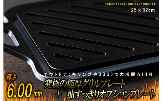 究極の極厚グリルプレート+油すっきりオプションプレート【厚さ各6mm・中サイズ25cm×32cm・ファミリー用】アウトドア(キャンプやBBQ)で大活躍☆IH可