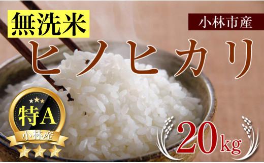 「特A米」小林産ヒノヒカリ(無洗米)<20kg:西諸米穀商協同組合>