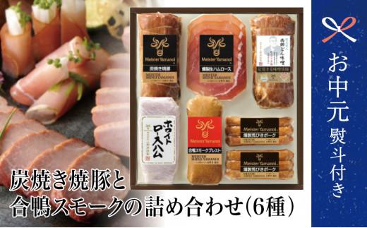 【お中元ギフト】炭焼き焼豚と合鴨スモークの詰め合わせ(6種)