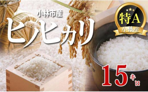 「特A米」小林産ヒノヒカリ<15kg:西諸米穀商協同組合> SNB03