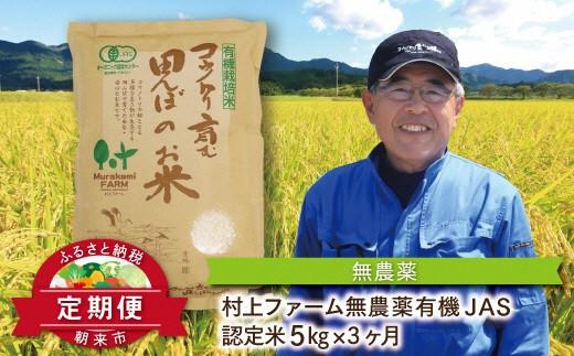K-3-J 定期便 無農薬 有機JAS認定米コシヒカリ5㎏×3ヶ月【村上ファーム】