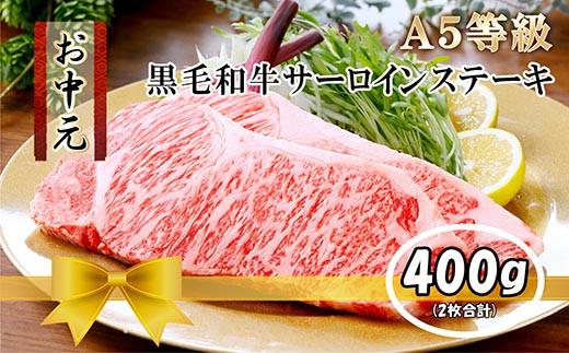 CC-133 【お中元ギフト】鹿児島県産A5等級黒毛和牛サーロインステーキ2枚(400g) 7月上旬以降配送