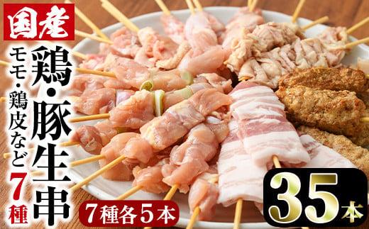 【V-1】<冷凍生>国産焼き鳥・豚串セット(合計35本・各5本×7種)【味鶏フーズ】