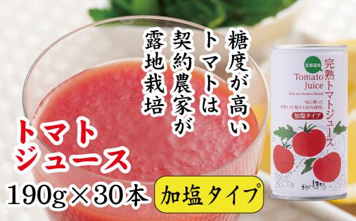契約農家が露地栽培した完熟トマトジュース〔加塩〕190g×30缶 【1013-03】
