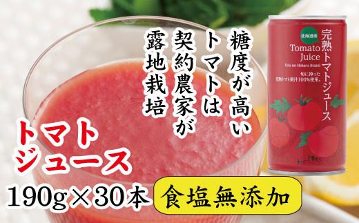 契約農家が露地栽培した完熟トマトジュース〔食塩無添加〕190g×30缶 【1013-02】