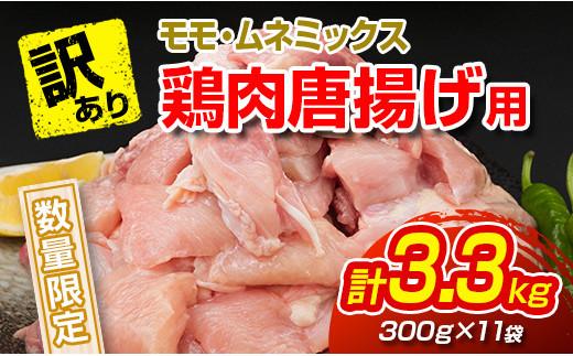 B153-21 訳あり≪数量限定≫鶏肉(モモ・ムネミックス)唐揚げ用【計3.3kg】
