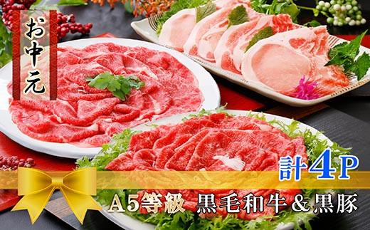BB-160 【お中元ギフト】黒毛和牛&黒豚ロース「合計4P」 7月上旬以降配送