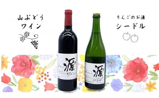 WC02-21F 原りんご園 [源]シードル&[源]山ぶどうワインセット(750ml×2本)/5月~8月頃発送