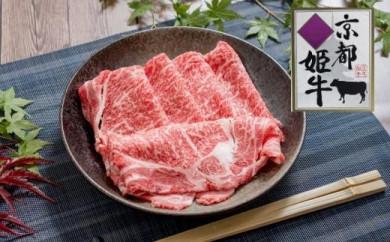 京都姫牛 ロースすき焼き用 400g