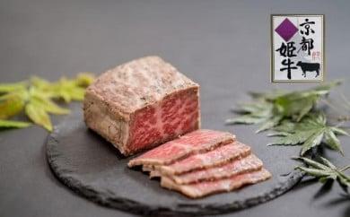 京都姫牛ローストビーフ
