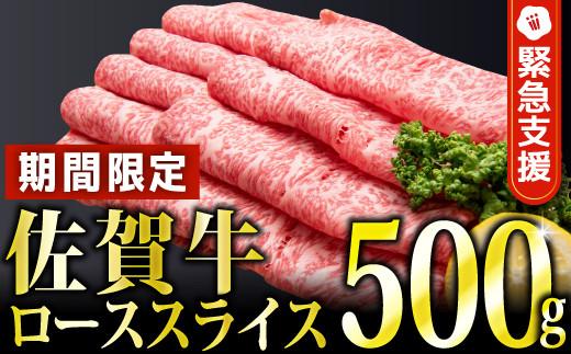 【期間限定・緊急支援】500g 「佐賀牛」ローススライスしゃぶしゃぶ・すき焼き用 B-729