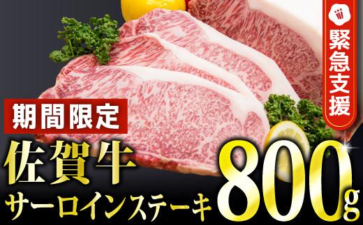 【期間限定・緊急支援】800g「佐賀牛」サーロインステーキ(200g×4枚)D-493