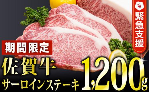 【期間限定・緊急支援】1200g「佐賀牛」サーロインステーキ(300g×4枚)E-208