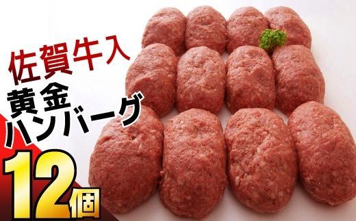 12個入り 創業50年 老舗の佐賀牛入ハンバーグ【焼くだけ】(150g×12個) B-430