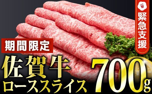 【期間限定・緊急支援】700g 「佐賀牛」ローススライスしゃぶしゃぶ・すき焼き用 C-442