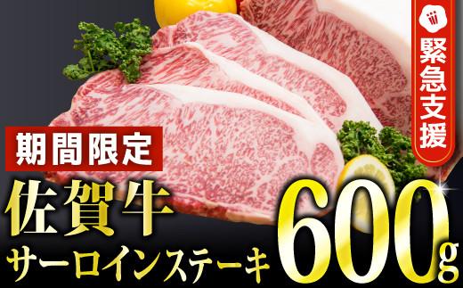 【期間限定・緊急支援】600g「佐賀牛」サーロインステーキ(300g×2枚)C-443