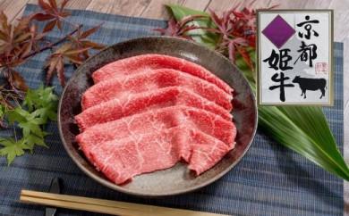 京都姫牛 赤身すき焼き用400g