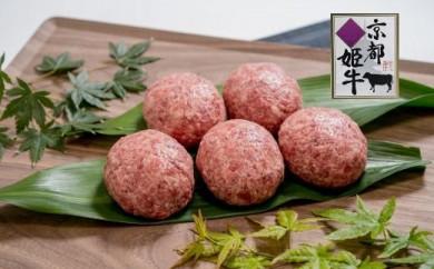 京都姫牛100%ハンバーク(5個入り)