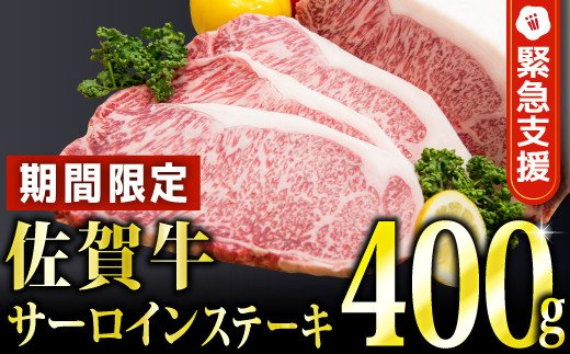 【期間限定・緊急支援】400g「佐賀牛」サーロインステーキ(200g×2枚)B-730