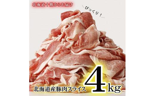 【3か月待ち以上】復活!肉屋のプロ厳選!北海道産の豚スライス4kg盛り!!(使いやすい500g×8袋)[A1-3]