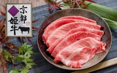 京都姫牛 お買い得すき焼き用500g(霜降り、赤み2種類)