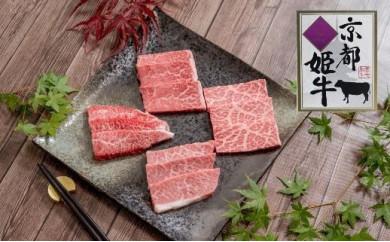 京都姫牛 お買い得焼肉(ロース・カルビ・モモ各200g)