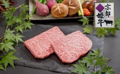 京都姫牛 赤身ステーキ150g×3枚