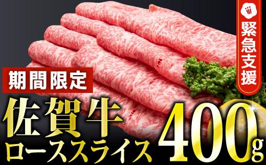 【期間限定・緊急支援】400g 「佐賀牛」ローススライスしゃぶしゃぶ・すき焼き用 B-727