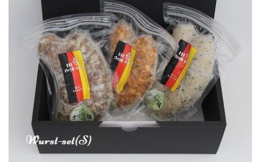 1098 ドイツ食肉マイスターが作るソーセージアソート(S)