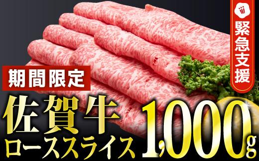 【期間限定・緊急支援】1000g 「佐賀牛」ローススライスしゃぶしゃぶ・すき焼き用 D-492