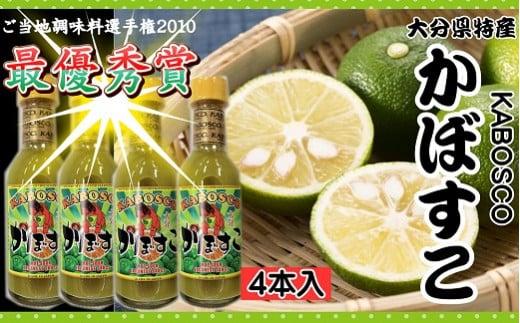 B4-12 新感覚辛味調味料「かぼすこ」(4本セット)