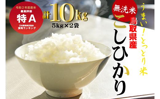 <無洗米>コシヒカリ