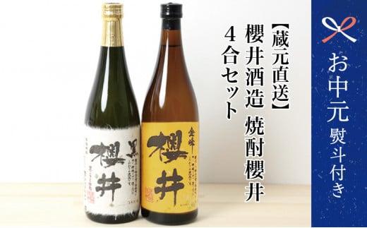 【お中元ギフト】【蔵元直送】櫻井酒造 焼酎櫻井4合セット