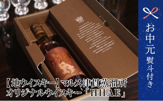 【お中元ギフト】【地ウイスキー】マルス津貫蒸溜所 オリジナルウイスキー 「HHAE」