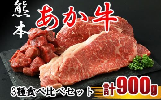 MK7 牛肉 あか牛 ステーキ3種 食べ比べ サーロイン約250g リブロース約250g サイコロステーキ約400g