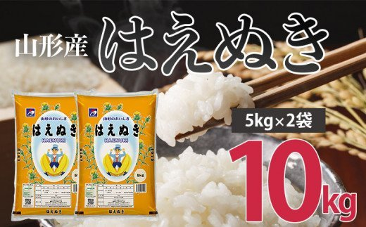 FY21-078 山形産はえぬき(精米)10kg(5kg×2)
