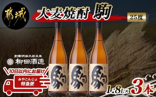 【柳田酒造】大麦焼酎 駒(25度)1.8L×3本 ≪みやこんじょ特急便≫_AD-0751