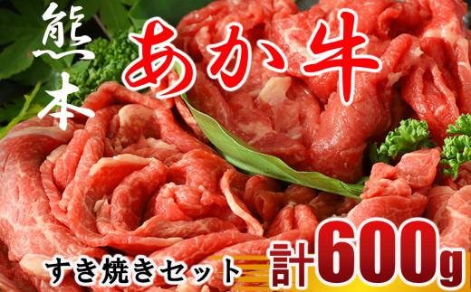 MK2 牛肉 あか牛 すき焼用 約600g (外モモ300g カタ300g)