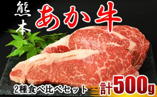 MK6 牛肉 あか牛 ステーキ2種 食べ比べ サーロイン約250g リブロース約250g