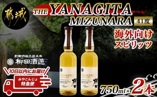 【柳田酒造】THE YANAGITA MIZUNARA(41度)750ml×2本 ≪みやこんじょ特急便≫_AC-0752