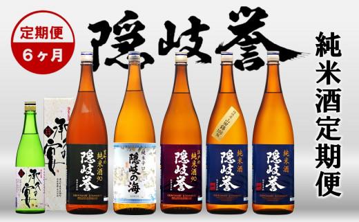 【島のお酒の定期便】隠岐誉純米酒 6か月