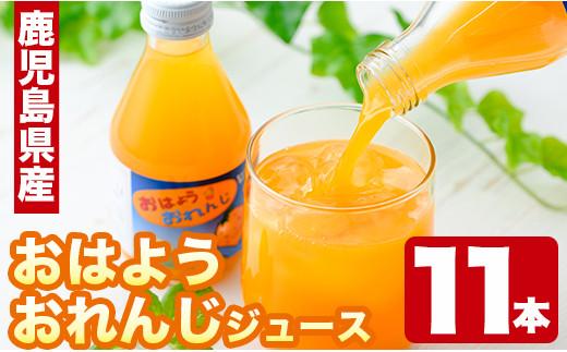i497 <数量限定>おはようオレンジジュース(180ml×11本・計1.9L超)【みかんの香果園】