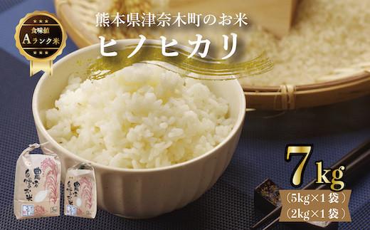 DZ007 「先行予約」熊本県津奈木町のお米 ヒノヒカリ7kg 2021年10月中旬より順次発送