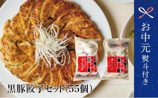 【お中元ギフト】黒豚餃子セット(55個)