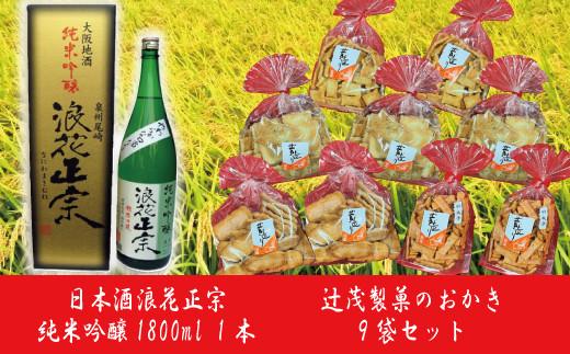 【チャレンジ応援品】日本酒 と おかき 詰め合わせ 純米吟醸 1800ml×1 職人の味 厳選セット 9袋入り 約1kg※指定日不可※_challenge04